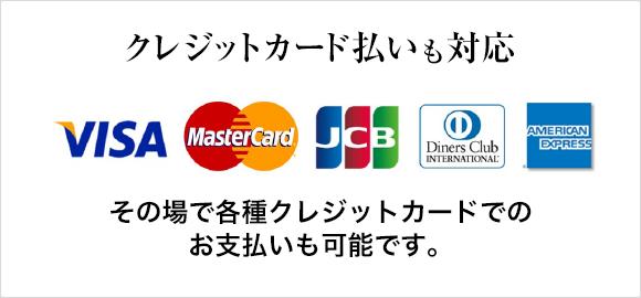 クレジットカード払いも対応。その場で各種クレジットカードでのお支払いも可能です。