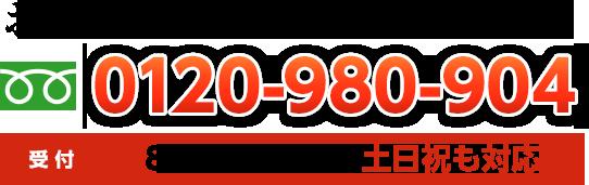 0120-980-9048:00〜18:00土日祝も対応