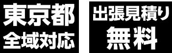 東京都全域対応、出張見積り無料