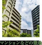 マンションなどの敷地